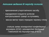 Активне ведення ІІІ періоду пологів призначення утеротонічного засобу, народж...