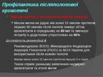 Профілактика післяпологової кровотечі Масаж матки у післяпологовому періоді М...