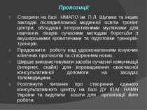 Пропозиції Створити на базі НМАПО ім. П.Л. Шупика та інших закладів післядипл...