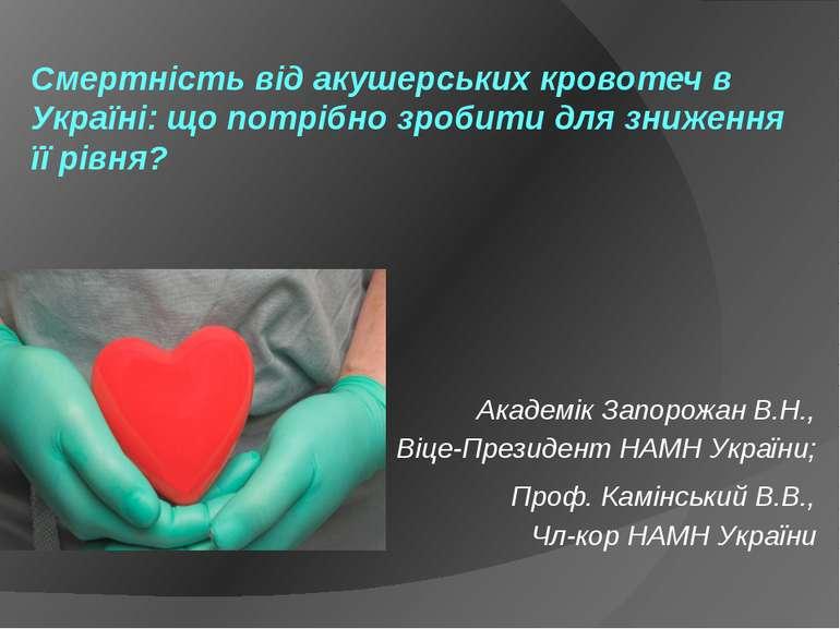 Смертність від акушерських кровотеч в Україні: що потрібно зробити для знижен...