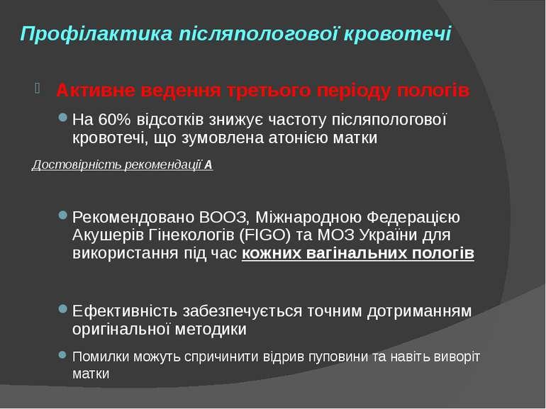 Профілактика післяпологової кровотечі Активне ведення третього періоду пологі...