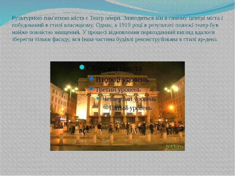 Культурною пам'яткою міста є Театр опери. Знаходиться він в самому центрі міс...