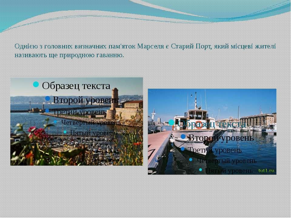 Однією з головних визначних пам'яток Марселя є Старий Порт, який місцеві жите...