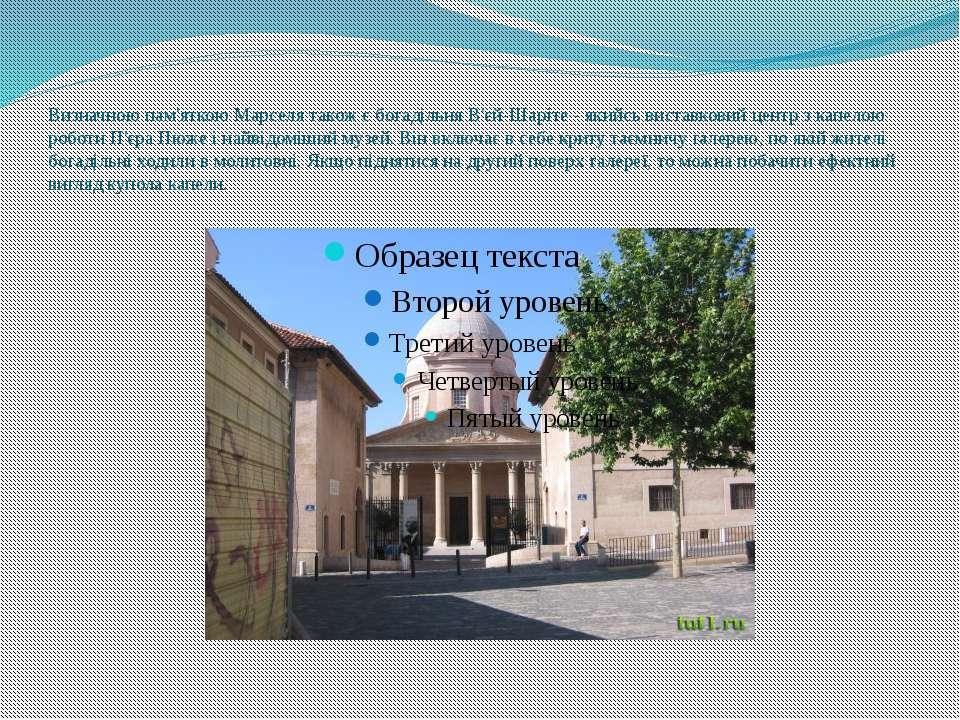 Визначною пам'яткою Марселя також є богадільня В'єй-Шаріте - якийсь виставков...