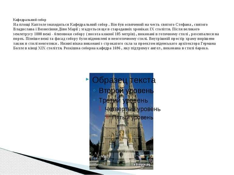 Кафедральний собор На площі Каптоле знаходиться Кафедральний собор . Він був ...