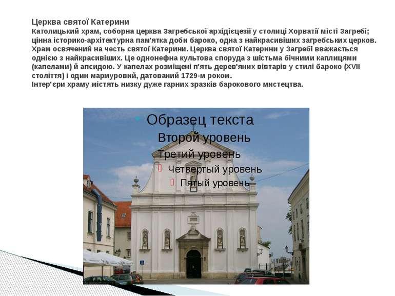 Церква святої Катерини Католицький храм, соборна церква Загребської архідієце...