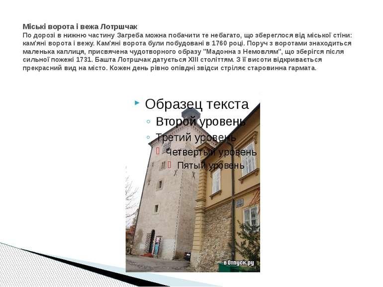 Міські ворота і вежа Лотршчак По дорозі в нижню частину Загреба можна побачит...