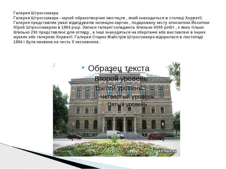 Галерея Штроссмаєра Галерея Штроссмаєра - музей образотворчих мистецтв , який...