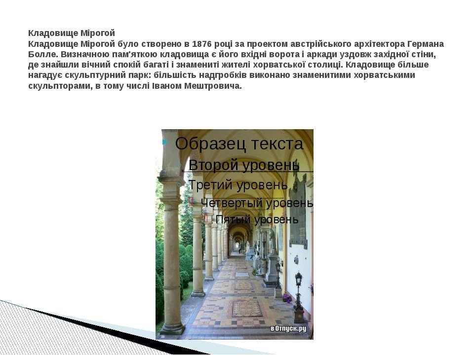 Кладовище Мірогой Кладовище Мірогой було створено в 1876 році за проектом авс...