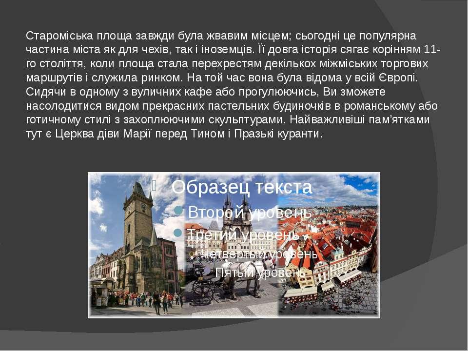 Староміська площа завжди була жвавим місцем; сьогодні це популярна частина мі...