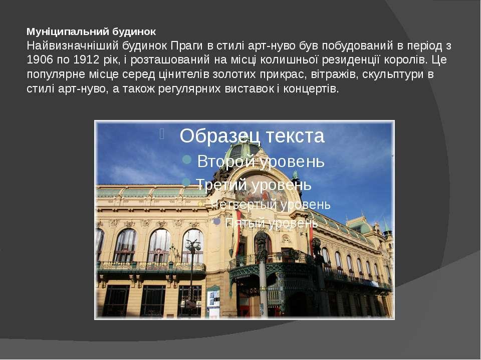 Муніципальний будинок Найвизначніший будинок Праги в стилі арт-нуво був побуд...