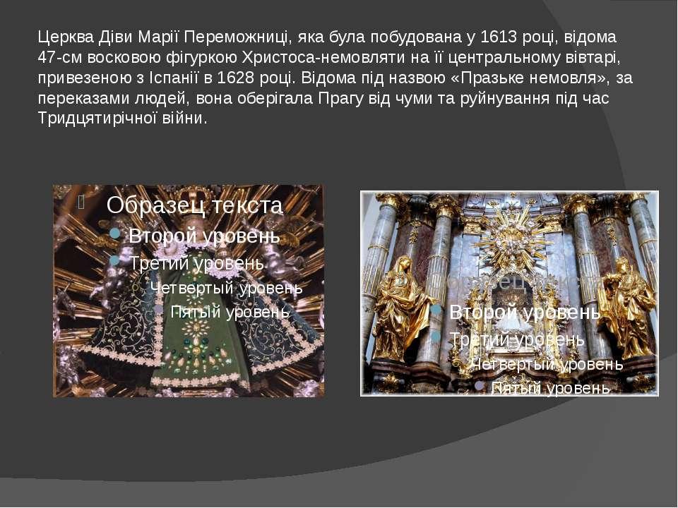 Церква Діви Марії Переможниці, яка була побудована у 1613 році, відома 47-см ...