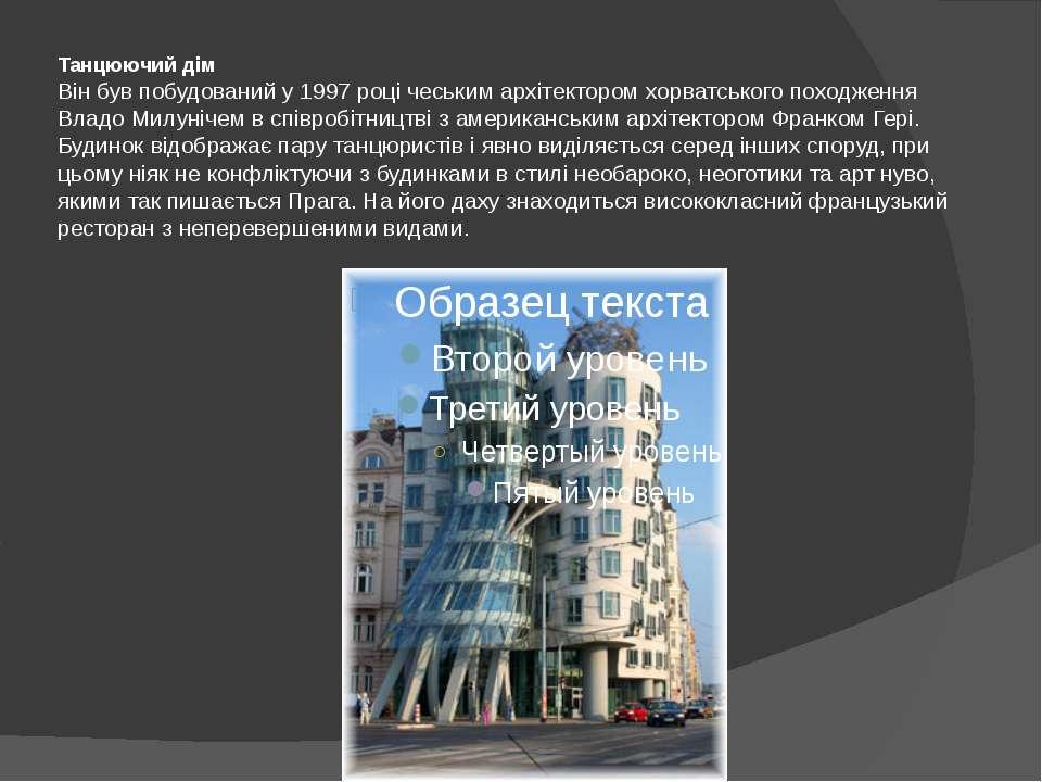 Танцюючий дім Він був побудований у 1997 році чеським архітектором хорватсько...