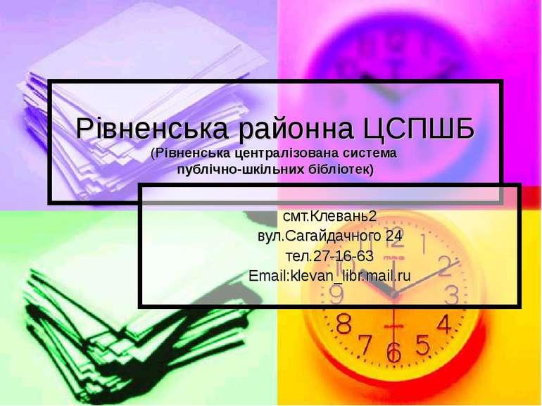 Рівненська районна ЦСПШБ (Рівненська централізована система публічно-шкільних...