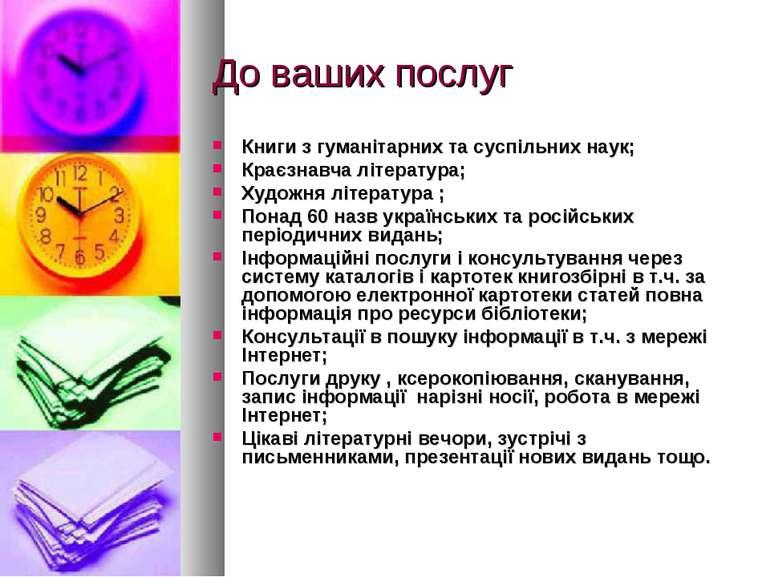 До ваших послуг Книги з гуманітарних та суспільних наук; Краєзнавча літератур...