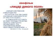 кінофільм «лицар дикого поля» «ЗАВОДЯ СОБСТВЕННОЕ ХЛЕБОПАШЕСТВО, РАСТОРГАЛИ О...