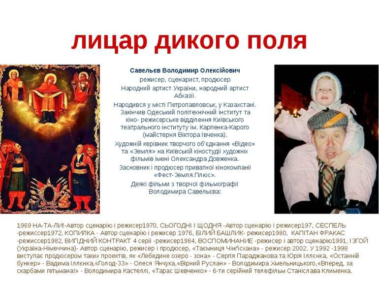 лицар дикого поля Савельєв Володимир Олексійович режисер, сценарист, продюсер...