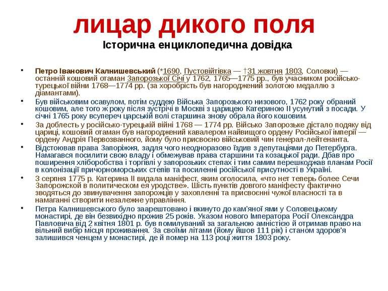 лицар дикого поля Історична енциклопедична довідка Петро Iванович Калнишевськ...