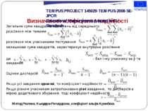 Визначення коефіцієнта надійності Загальна сума квадратів відхилень від серед...