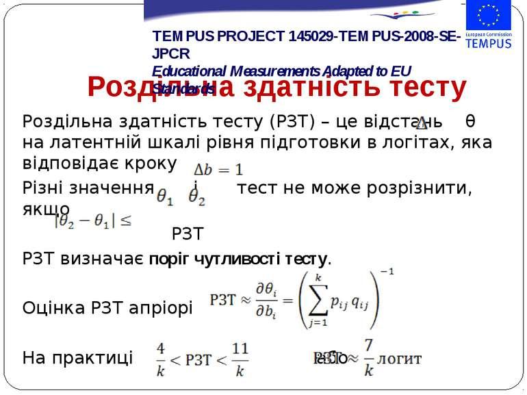 Роздільна здатність тесту Роздільна здатність тесту (РЗТ) – це відстань θ на ...