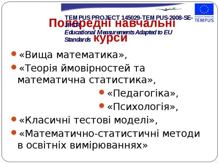 Попередні навчальні курси «Вища математика», «Теорія ймовірностей та математи...