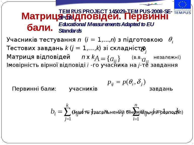 Матриця відповідей. Первинні бали. Учасників тестування п (і = 1,...,п) з під...