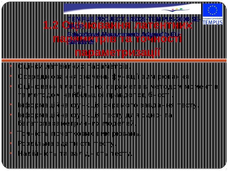1.2 Оцінювання латентних параметрів та точності параметризації Оцінки латентн...