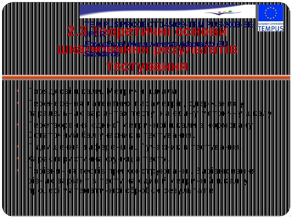 2.3 Теоретичні основи шкалювання результатів тестування Порядкові шкали. Метр...