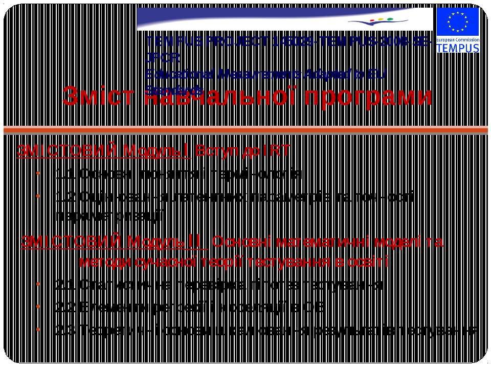 Зміст навчальної програми ЗМІСТОВИЙ Модуль I Вступ до IRT 1.1 Основні поняття...