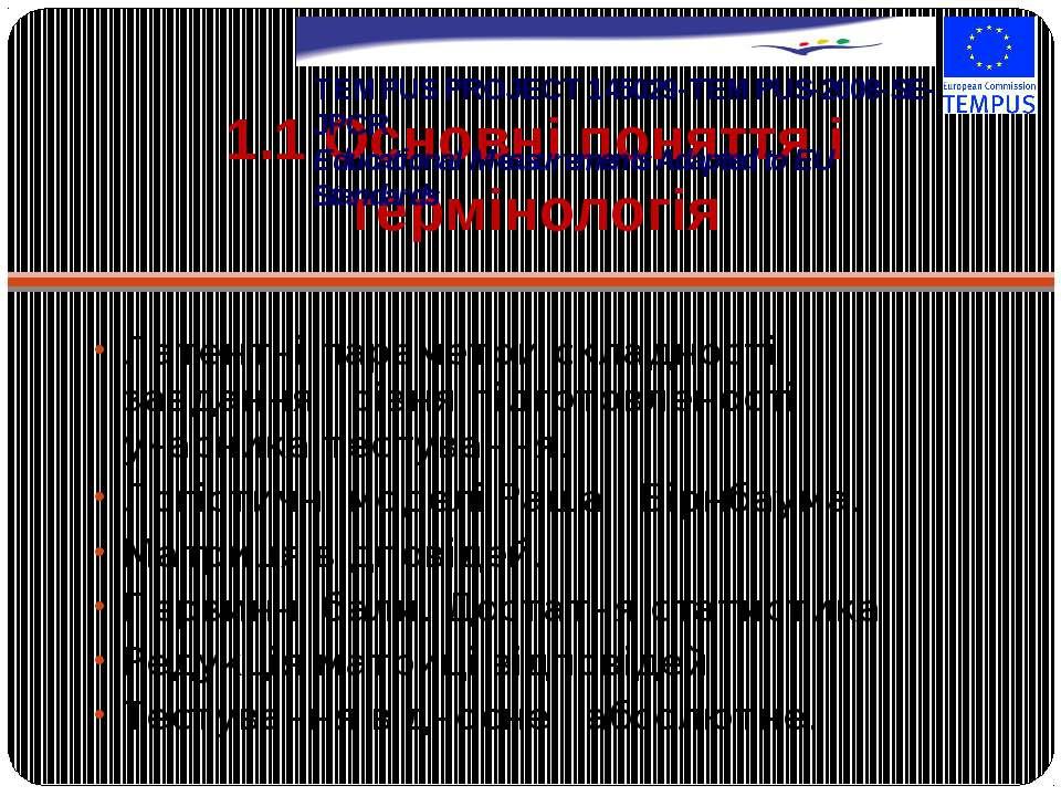 1.1 Основні поняття і термінологія Латентні параметри складності завдання і р...
