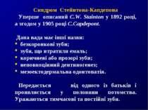 Синдром Стейнтона-Капдепона Уперше описаний C.W. Stainton у 1892 році, а згод...