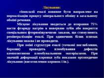 Лікування: гіпоплазії емалі повинне бути направлене на нормалізацію процесу м...