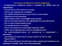 Аутосомно-домінантна гіпокальцифікація Зустрічається найбільш часто (1 випадо...