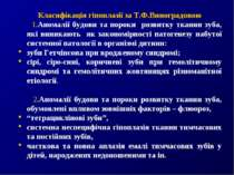 Класифікація гіпоплазії за Т.Ф.Виноградовою 1.Аномалії будови та пороки розви...