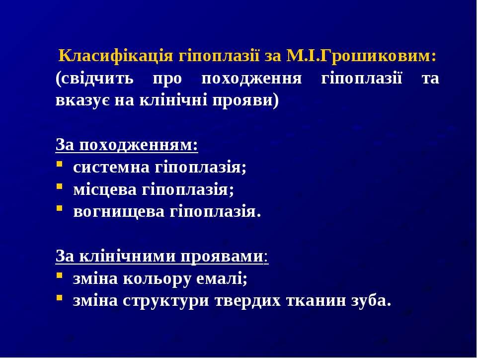 Класифікація гіпоплазії за М.І.Грошиковим: (свідчить про походження гіпоплазі...