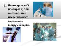 1. Через кров та її препарати; при використанні нестерильного медичного інстр...
