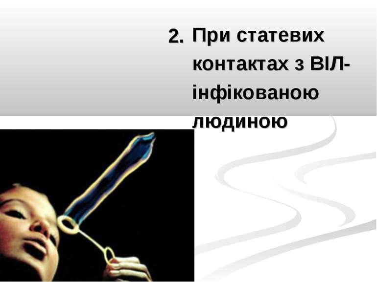 2. При статевих контактах з ВІЛ- інфікованою людиною