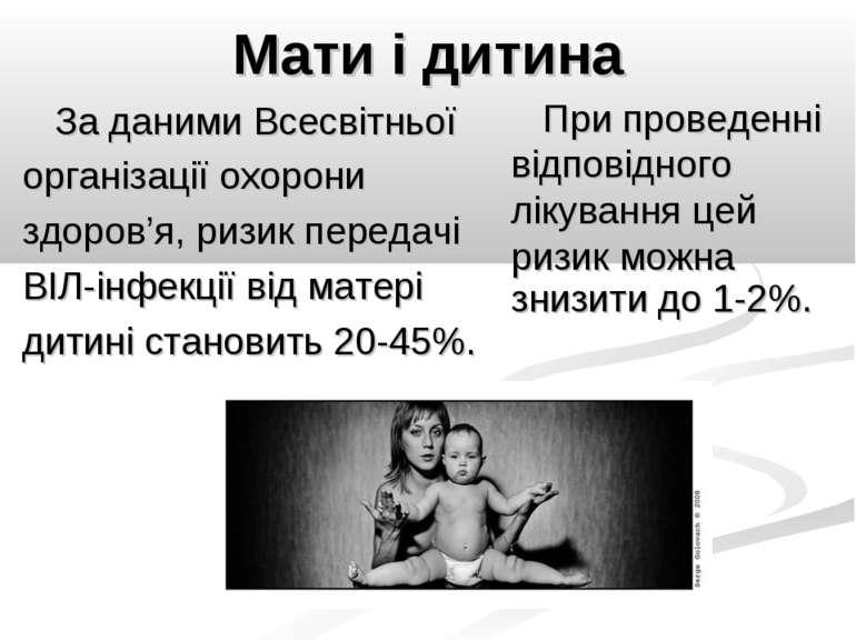 Мати і дитина За даними Всесвітньої організації охорони здоров'я, ризик перед...
