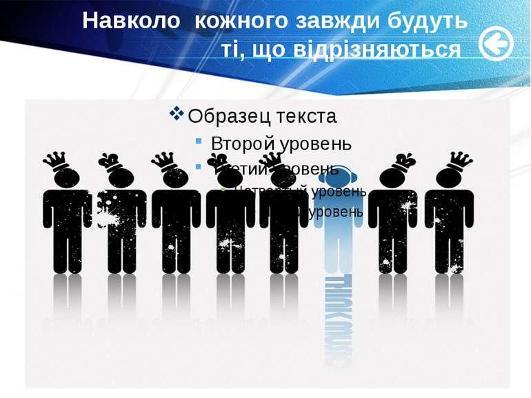 Навколо кожного завжди будуть ті, що відрізняються www.themegallery.com