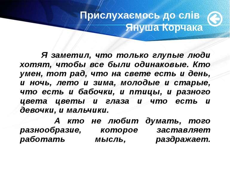 www.themegallery.com Прислухаємось до слів Януша Корчака Я заметил, что тольк...