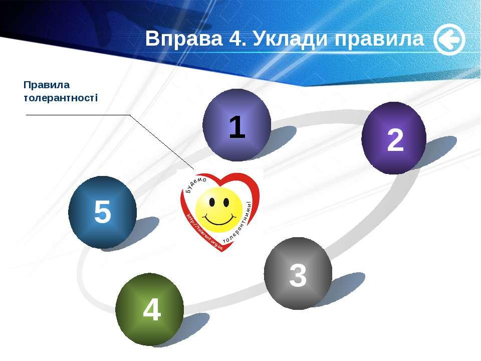 www.themegallery.com Вправа 4. Уклади правила 1 5 2 3 4 Правила толерантності