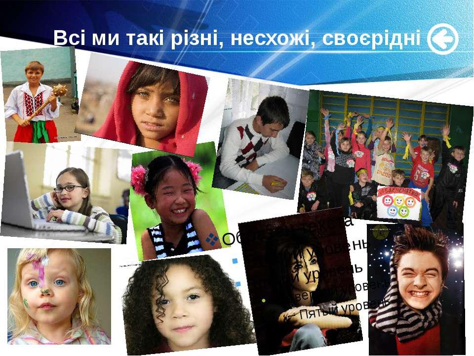 Всі ми такі різні, несхожі, своєрідні www.themegallery.com