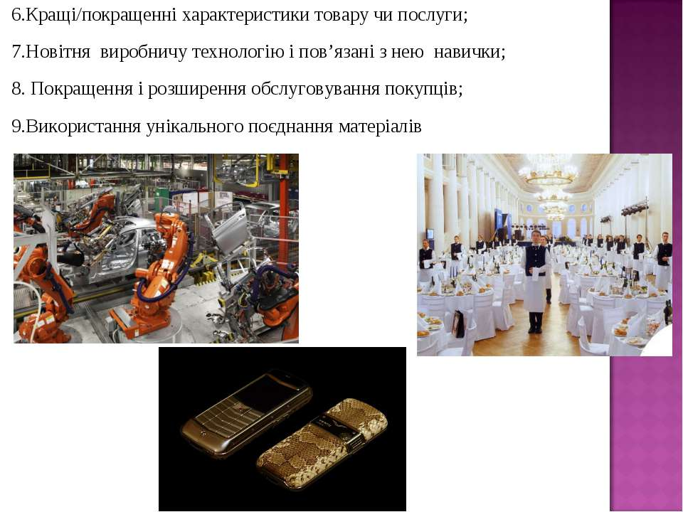 6.Кращі/покращенні характеристики товару чи послуги; 7.Новітня виробничу техн...