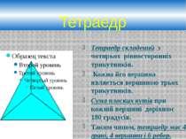 Тетраедр Тетраедр складений з чотирьох рівносторонніх трикутників. Кожна йго ...
