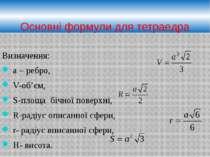 Основні формули для тетраедра Визначення: а – ребро, V-об'єм, S-площа бічної ...