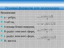Основні формули для додекаедра Визначення: а – ребро, V-об'єм, S-площа бічної...