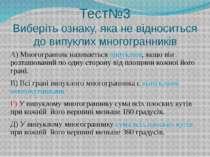 Тест№3Виберіть ознаку, яка не відноситься до випуклих многогранниківА) Многог...