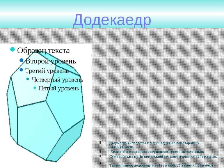 Додекаедр Додекаедр складається з дванадцяти рівносторонніх пятикутників. Кож...