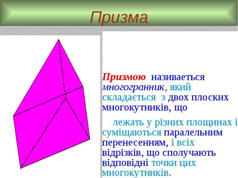 Призма Призмою називаеться многогранник, який складається з двох плоских мног...