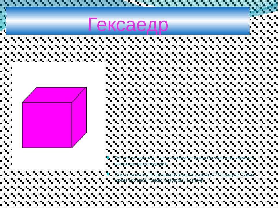 Гексаедр Куб, що складається з шести квадратів, кожна його вершина являеться ...